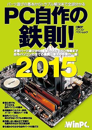 PC自作の鉄則! 2015 (日経BPパソコンベストムック)