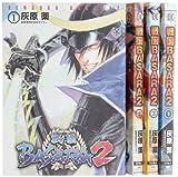 戦国BASARA2 コミック 1-4巻セット (電撃コミックス)