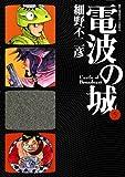 電波の城(5) (ビッグコミックス)