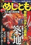 めしとも 2009年 09月号 [雑誌]