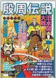 殷周伝説 第8巻 (希望コミックス カジュアルワイド)