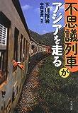 不思議列車がアジアを走る (双葉文庫)