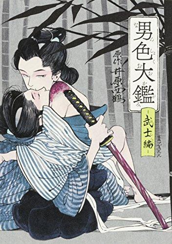 男色大鑑-武士編- (B's-LOVEY COMICS)