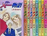 ×一物語 コミック 全9巻完結セット (講談社コミックスキス)