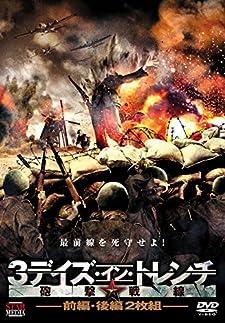 3デイズ・イン・トレンチ 砲撃戦線