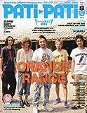 PATi・PATi (パチ パチ) 2009年 08月号 [雑誌]