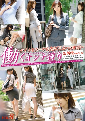 働くオンナ獲り vol.8 [DVD]