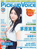 Pick-up VOICE (ピックアップヴォイス) 2009年 07月号 [雑誌]