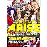 攻殻機動隊Arise ~眠らない目の男Sleepless Eye コミック 1-4巻セット (KCDX)