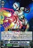 【 カードファイト!! ヴァンガード】 障壁の星輝兵 プロメチウム RR《 黒輪縛鎖 》 bt12-014