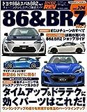 ハイパーレブ Vol.204 トヨタ86&スバルBRZ No.7