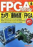 FPGAマガジン 2014年8月号