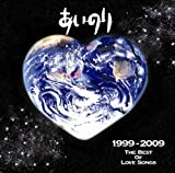 あいのり 1999-2009 THE BEST OF LOVE SONGS(初回限定盤)(DVD付)