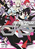 ダブルゲージ 6 (MFコミックス ジーンシリーズ)