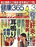 健康365 (ケンコウ サン ロク ゴ) 2007年 03月号 [雑誌]