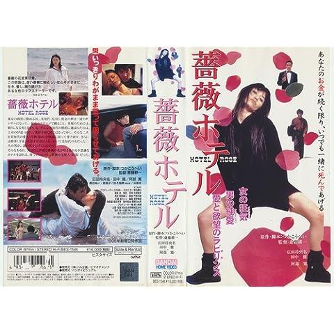 薔薇ホテル [VHS] (1996)