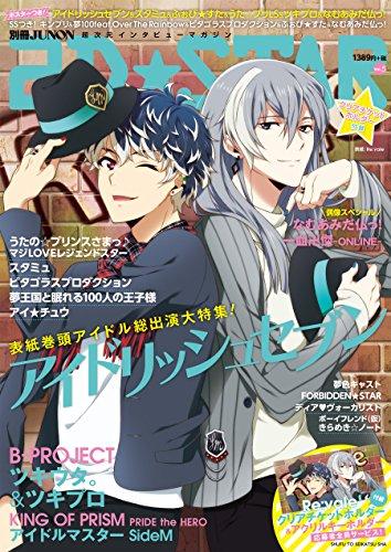 2D☆STAR Vol.5 (別冊JUNON)