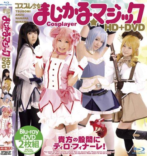 コスプレ少女 まじかる☆マジック HD+DVD [Blu-ray]