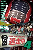 逃走中4~run for money~[DVD]