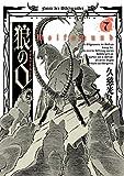 狼の口 ヴォルフスムント 7巻<狼の口 ヴォルフスムント> (ビームコミックス(ハルタ))