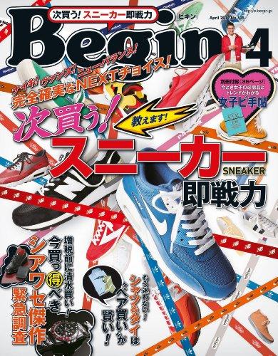 Begin (ビギン) 2014年 4月号 [雑誌]