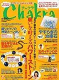 Chakra(チャクラ) 2011年 12月号 [雑誌]