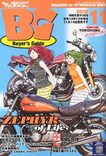 Mr.Bike (ミスターバイク) BG (バイヤーズガイド) 2012年 11月号 [雑誌]