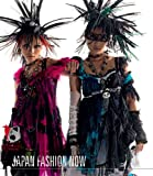 Japan Fashion Now (030016727X) by Steele, Valerie