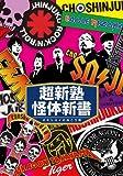 超新塾怪体新書 ~オモシロイの向こう側~ [DVD]