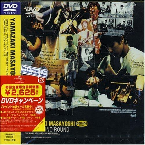 DOMINO ROUND Yamazaki Masayoshi tour 1998 [DVD]