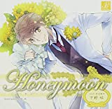 Honeymoon vol.6 伊波徹平