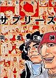 サブリーズ (ビームコミックス)