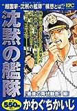 沈黙の艦隊 最後の降伏勧告!編 (プラチナコミックス)