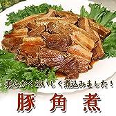 角煮 豚角煮 500g入り(約12~14枚)