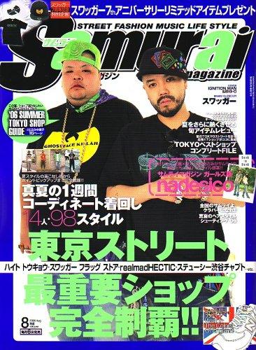 Samurai magazine (サムライ マガジン) 2006年 08月号 [雑誌]