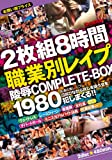 2枚組8時間 職業別レイプ 陵辱COMPLETE-BOX [DVD]