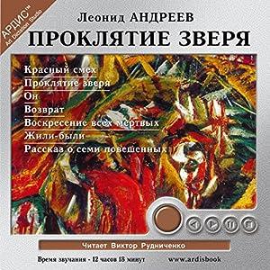 Proklyatie Zverya | [Leonid Andreev]