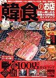 辛ウマ韓食のお店 (タツミムック)