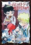 ムヒョとロージーの魔法律相談事務所 10 (集英社文庫 に 14-10)