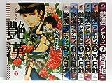 艶漢 コミック 1-7巻セット (ウィングス・コミックス)