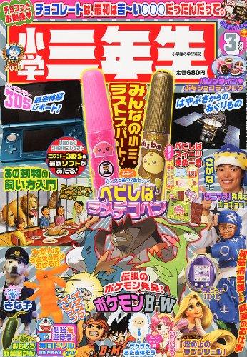 小学三年生 2011年 03月号 [雑誌]