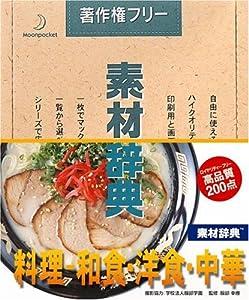 素材辞典 Vol.73 料理 和食・洋食・中華編