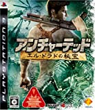 Uncharted: Drake's Fortune / Uncharted: El Dorado no Hihou [Japan Import]
