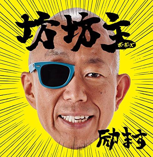 励ます(初回限定盤)(DVD付)