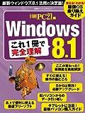 Windows8.1 これ1冊で完全理解 (日経BPパソコンベストムック)
