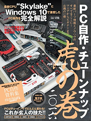 PC自作・チューンナップ虎の巻 二〇一六 DOS/V POWER REPORT