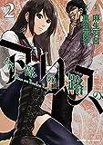 今際の路のアリス 2 (サンデーGXコミックス)