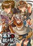 幕末銀士伝 5 (銀魂アンソロジー)