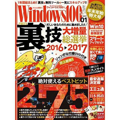 Windows100% 2017年 01 月号 [雑誌]