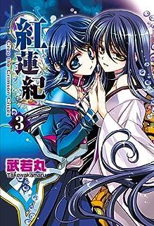 紅蓮紀 3 (IDコミックス 百合姫コミックス)